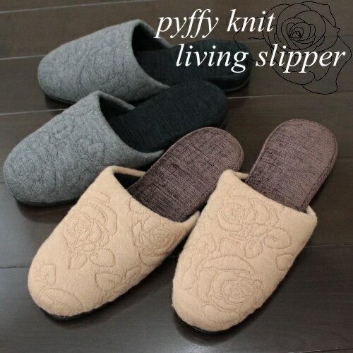 pyffy knit living slipper(beigeのみ)[来客用]