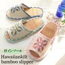 【送料無料2足set】Hawaiian kilt bamboo slipper(竹スリッパ)2足セット[スリッパ 春夏用]