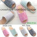 [新作]【送料無料2足set】crosstape bamboo slipper(クロステープ竹スリッパ)(M/Lサイズ) 2足セット[春夏もの スリッパ]