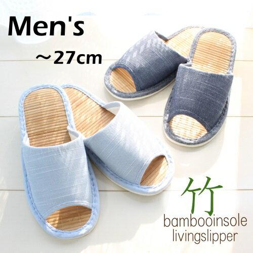 【送料無料2足set】bambooinsole livingslipper(竹インソールリビングスリッパ)(Lサイズ) 2足セット