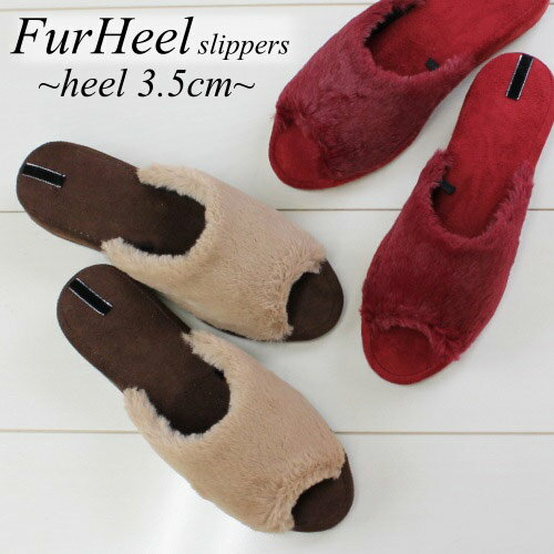 【送料無料2足set】Fur Heel slipper(ファーヒールスリッパ) 2足セット