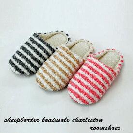 【送料無料2足set】sheepborder boainsole charleston roomshoes(シープボーダーボアインソールチャールストンルームシューズ) 2足セット