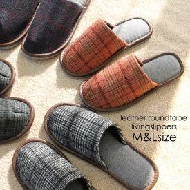 【送料無料2足set】leather roundtape living slipper(レザーラウンドテープリビングスリッパ)(M/Lサイズ) 2足セット (細目仕様)