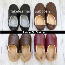 【送料無料2足set】fakeleather baboosh slipper(2WAYフェイクレザーバブーシュスリッパ)M/Lサイズ 2足セット