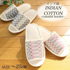 (新作)【送料無料2足set】INDIAN COTTON colorful border slipper (インド綿カラーフルボーダースリッパ)(ポリスウェード底) 2足セット refreshins freeshop1