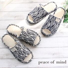 【送料無料2足set】peace of mind 外縫いslipper(ピースオブマインドソトヌイスリッパ)2足セット