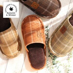 スリッパ おしゃれ 冬用 来客用 暖かい Autumn&Winter 外縫い slipper M/Lサイズ M24センチ L26.5センチ
