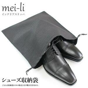 靴用袋1枚 シューズ用袋 お受験靴袋 シャンタン生地