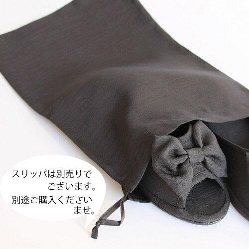 ヒールスリッパ携帯用袋(シャンタン生地)[学校行事]