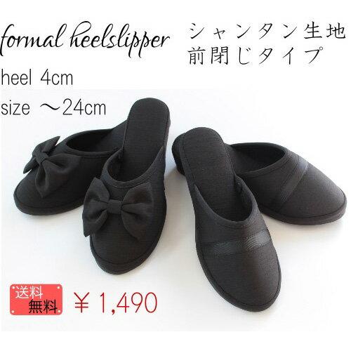 【難あり】【送料無料】formal heelslipper (前閉じタイプ)おしゃれ【携帯スリッパ】(袋別売り)(〜24cm)フォーマルヒールスリッパ