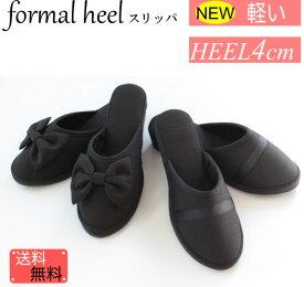 スリッパ ヒール formal heelslipper(前閉じタイプ)おしゃれ(袋別売り)(〜24センチ)フォーマル ヒールスリッパ学校用 入学式 卒業式