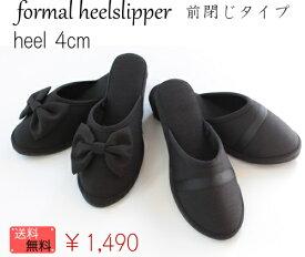 スリッパ ヒール formal heelslipper (前閉じタイプ)おしゃれ(袋別売り)(〜24センチ)フォーマル ヒールスリッパ学校用 入学式 卒業式