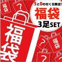 【訳あり、難あり】スリッパが3足入った福袋1/20(日)限定販売!