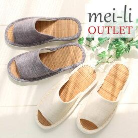 【OUTLET品】スリッパ 夏用ニュー竹スリッパ・無地外縫いタイプ (M/Lサイズ)
