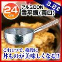 『 雪平鍋 』雪平鍋 アルミ DON 両口 24cm