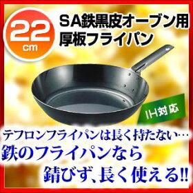SA鉄黒皮オーブン用厚板フライパン22
