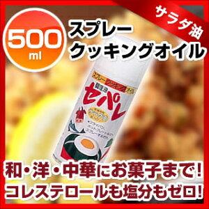 【まとめ買い10個セット品】 スプレークッキングオイル セパレ サラダ油 500ml【 調味料入れ 容器 ディスペンサー 】