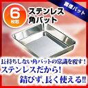 『 角型バット ステンレス製 調理バット 』 バット キッチン 厨房 ステンレス 6枚取