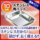 『 角型バット ステンレス製 調理バット 』 バット キッチン 厨房 ステンレス 10枚取
