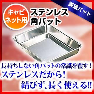 『 角型バット ステンレス製 調理バット 』 バット キッチン 厨房 ステンレス キャビネット
