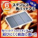 『 角型バット ステンレス製 調理バット 』バット キッチン 業務用 ステンレス 角バットアミ 6枚取用