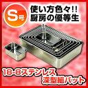 『 角型バット ステンレス製 調理バット 』 18-8ステンレス 深型組バット S号