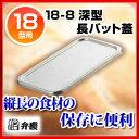 『 角型バット 調理バット 』 18-8長バット蓋 18型用 18.8cm×11.6cm