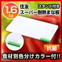 『 まな板 耐熱 業務用 440mm 』住友 スーパー耐熱まな板 スタンド付 WKLLS 緑 440×250×15mm