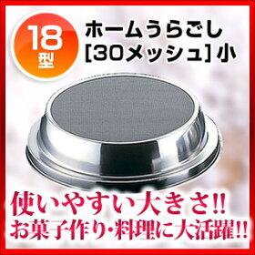 18-8ホームうらごし(30メッシュ)小(18型)