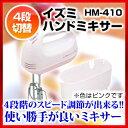 イズミ ハンドミキサー HM-410 【 利便性抜群 】