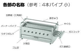 『焼き物器焼鳥うなぎ焼台』【即納】SA18-0四本パイプ焼鳥器大LPガスプロパンガス