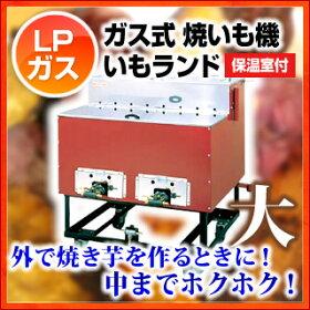 ガス式 焼いも機 いもランド(保温室付) AY-1500 大 LPガス