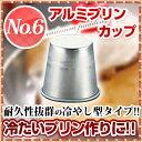 『 プリン型 』アルミプリンカップ No.6