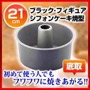 『 ケーキ型 焼き型 シフォンケーキ型 21cm 』ブラック・フィギュア シフォンケーキ焼型 底取 D-061 21cm