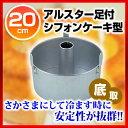 『 ケーキ型 焼き型 シフォンケーキ型 20cm 』SAアルスター 足付シフォンケーキ型 底取 20cm