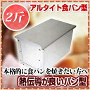 【まとめ買い10個セット品】『 パン型 食パン型 2斤 』アルタイト食パン型[フタ付] 2斤