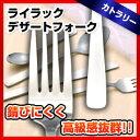 【まとめ買い10個セット品】『 デザートフォーク 』【 即納 】 SA18-0ライラック デザートフォーク