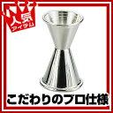 『 メジャーカップ 計量カップ 』SW18-8ジガーカップ目盛付