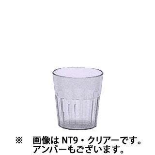 【まとめ買い10個セット品】グラス プラスチック キャンブロアクリルニューポートタンブラー NT9 アンバー【 食器 プラスチック グラス CAMBRO 】