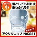【まとめ買い10個セット品】『 プラスチック製グラス 』【 即納 】 アクリルコップ No.811 小