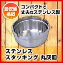 【まとめ買い10個セット品】18-0ステンレス スタッキング 丸灰皿
