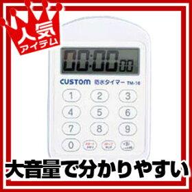 防水タイマーTM−16(99時間99分99秒計)