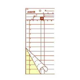会計伝票2枚複写S−20C(50枚組×10冊入)