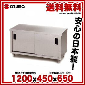 東製作所ガス台・片面引違戸ACG-1200K1200×450×650