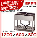 【 即納 】 東製作所 アズマ 業務用二槽シンク HP2-1200 1200×600×800 【 メーカー直送/代引不可 】【 二層シンク厨…