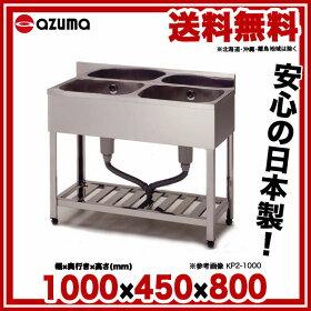 東製作所二槽シンクKP2-10001000×450×800