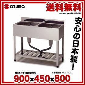 東製作所二槽シンクKP2-900900×450×800