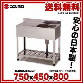 東製作所一槽水切シンクKPM1-750750×450×800
