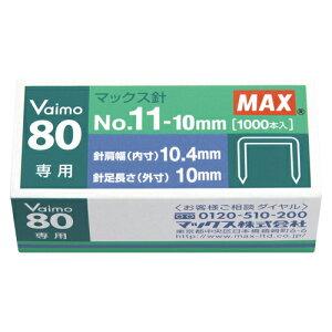 【まとめ買い10個セット品】 ホッチキス針 11号針・バイモ11用/バイモ80用 No.11−10mm