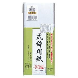 【まとめ買い10個セット品】 インクジェットプリンタ対応式辞用紙 GP−シシ10